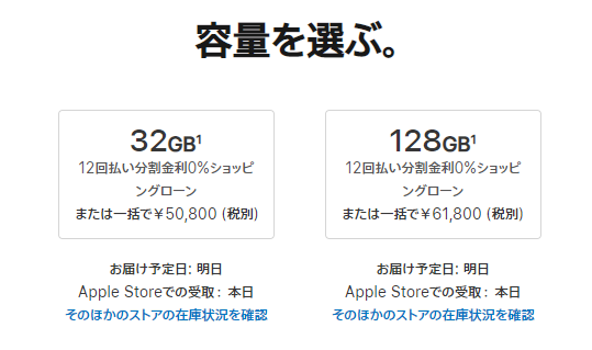 32GB_128GB_iPhone7