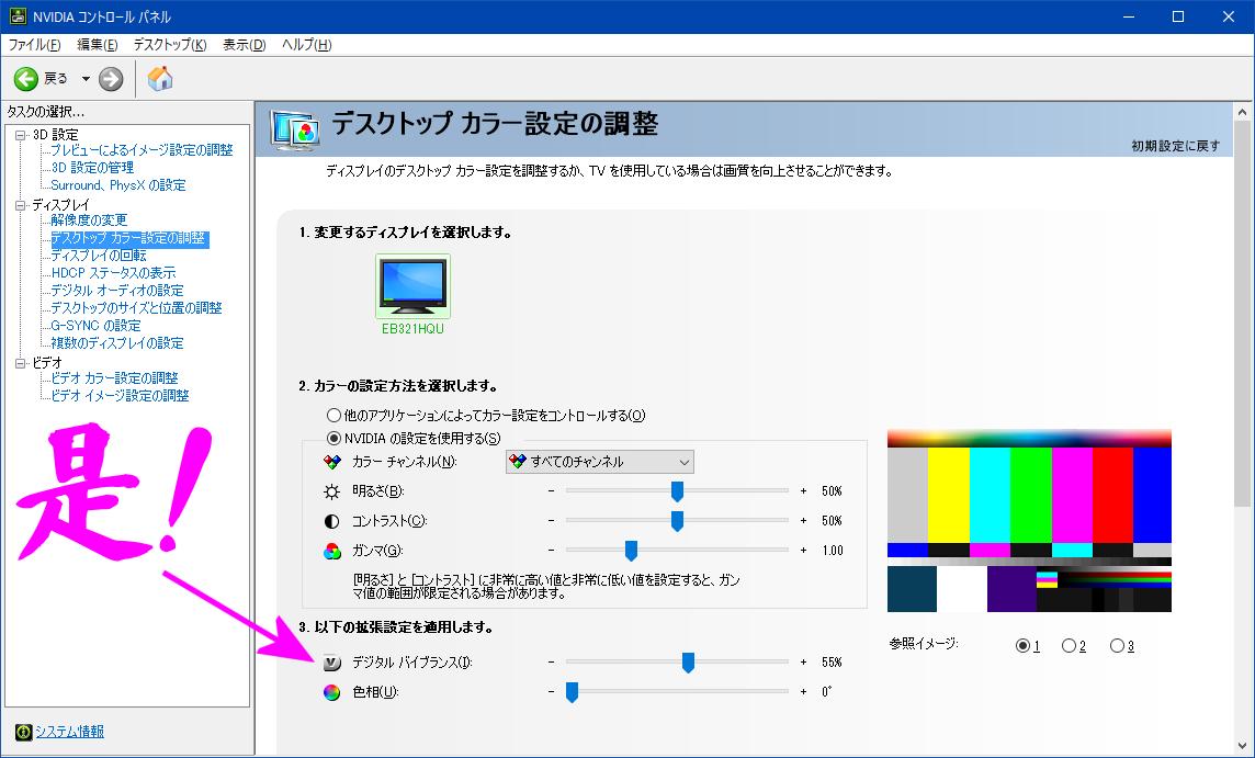 デジタルバイブランス_NVIDIA