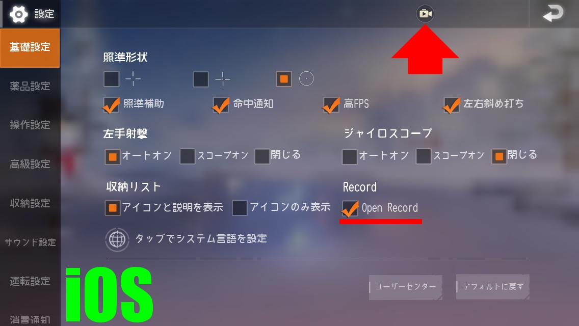 設定>基礎設定_荒野行動_iOS
