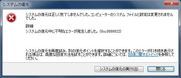 システムの復元は正しく完了できませんでした。