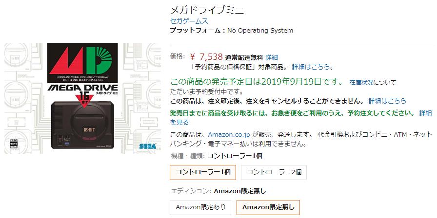 メガドライブミニ_7538円