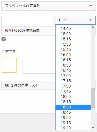 15分単位_YouTube