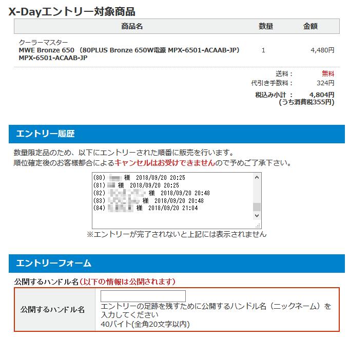 X-DAY_NTT-X