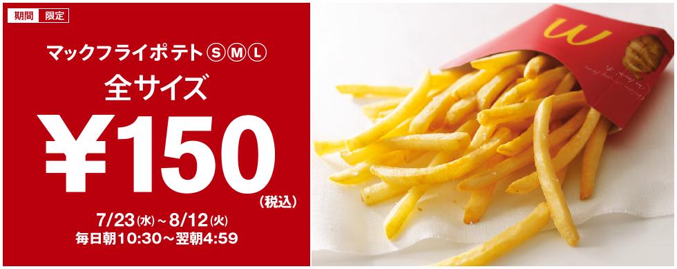 マックフライポテト全サイズ150円