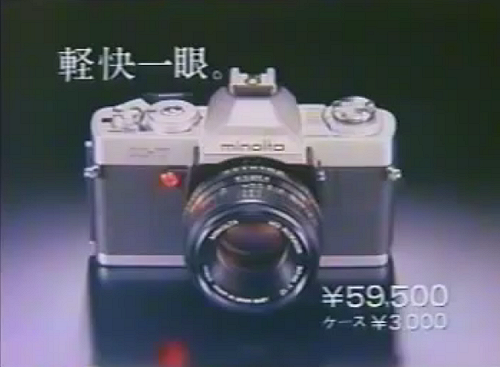 ミノルタX-7