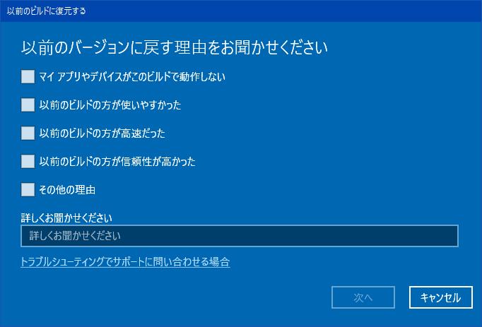 前のバージョンのWindows10に戻す_001