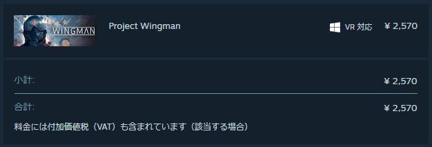 価格_Project-Wingman