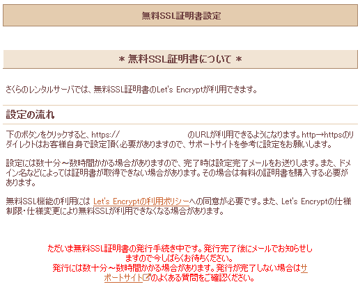 発行手続中_さくら_無料SSL