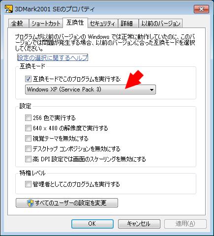 互換モードをWindowsXP(SP3)に