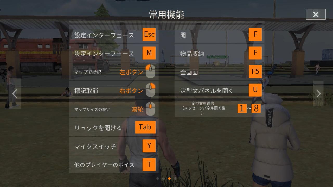 荒野行動_PC版_操作キー_003
