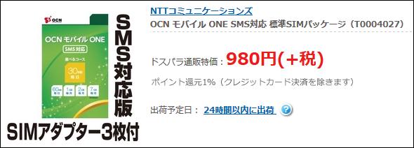 OCN モバイル ONE SMS対応 標準SIMパッケージ