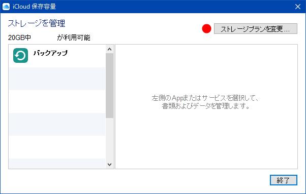 iCloud_20GB_to_5GB_002