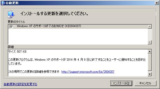 Windows XP のサポート終了のお知らせ(KB2934207)
