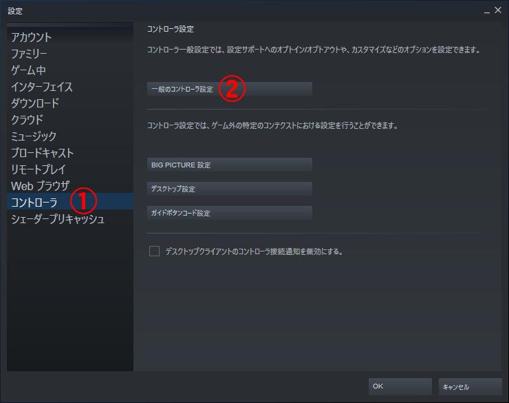 Steamのコントローラー設定_001