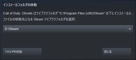 フォルダを移動_Steam