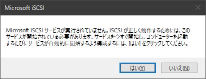 iSCSI_009