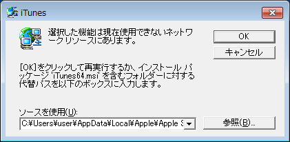 選択した機能は現在使用できないネットワークリソースにあります。