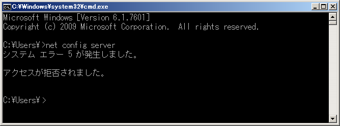 システムエラー5が発生しました。アクセスが拒否されました。
