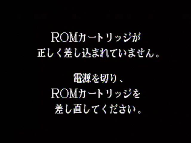 ROMカートリッジが正しく差し込まれていません。