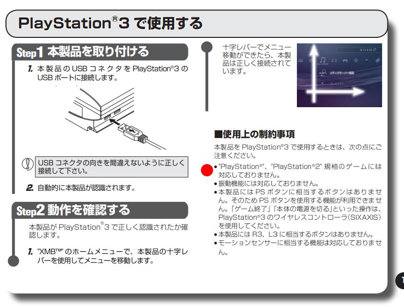JC-GMAS01_PS3_PS2