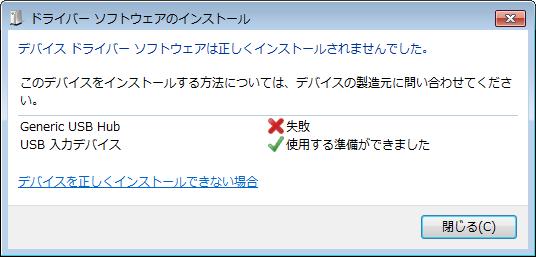 デバイスドライバーソフトウェアは正しくインストールされませんでした。