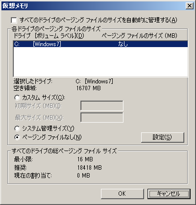 ページングファイルなし