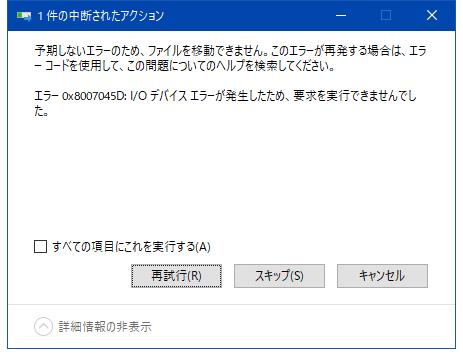 要求を実行できませんでした_0x8007045D