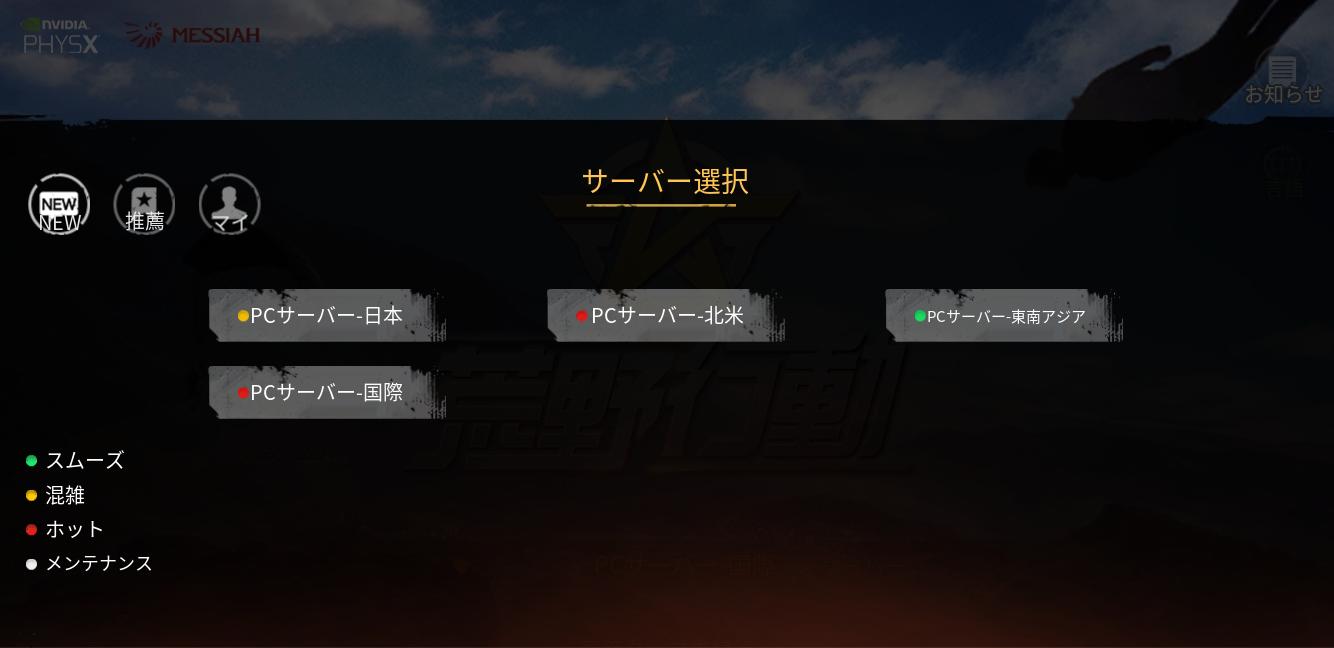 荒野行動_PC_日本語版_002