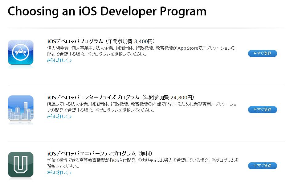iOSデベロッパプログラム一覧