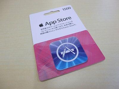 AppStore(iTunes)カード