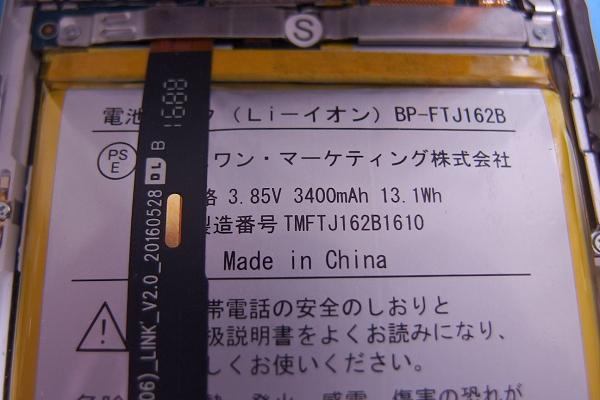 BP-FTJ162B