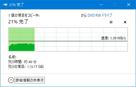 DVD-RAM_書込中