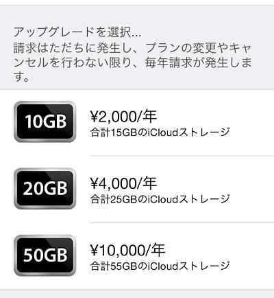 iCloud:ストレージアップグレードの価格
