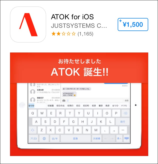 ATOK for iOS - JUSTSYSTEMS CORPORATION