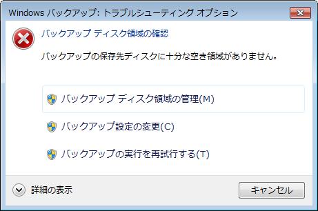 [0x81000005]バックアップの保存先ディスクに十分な空き領域がありません[エラー]