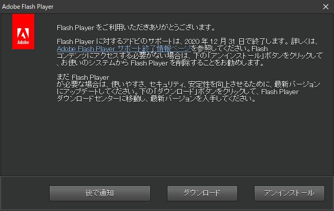 Adobe Flash Player_2020年12月31日で終了