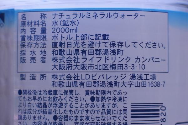採水地_和歌山県有田郡湯浅町