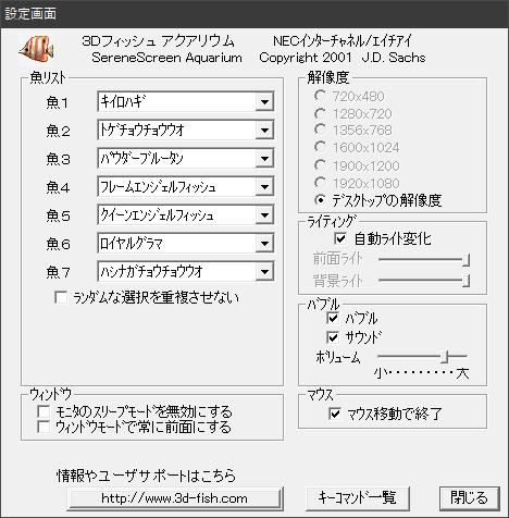 3Dフィッシュアクアリウム_002
