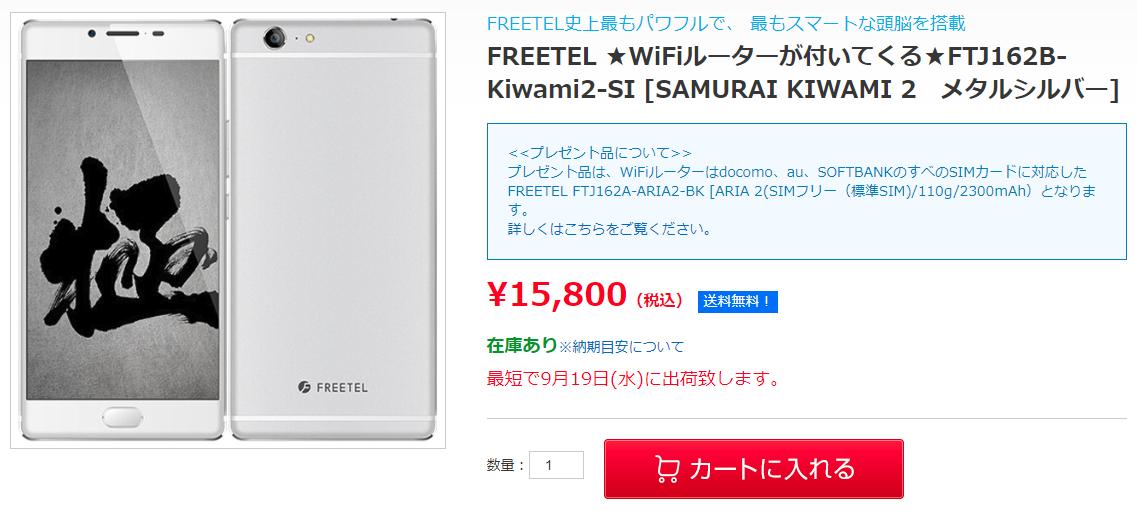 KIWAMI2+ARIA2_15800円