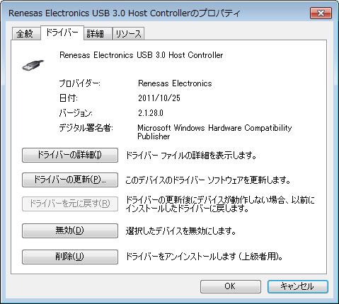 NEC Renesas USB3.0 ドライバ MPD720200