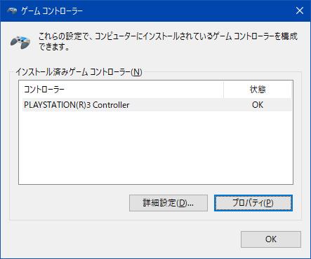 PS3_コントローラー_001