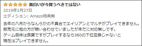 アマゾンレビュー_CoD-G