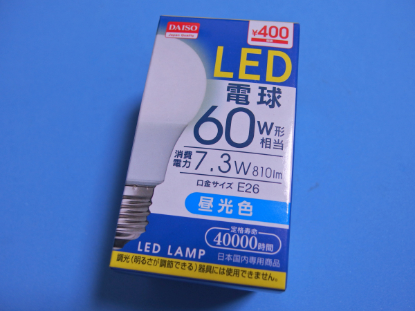 ダイソー(DAISO)のLED電球(810lm)