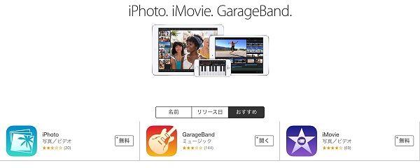 iLife(iPhoto、iMovie、GarageBand)