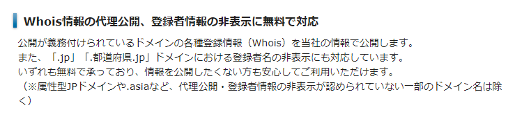 Whois情報_エックスドメイン