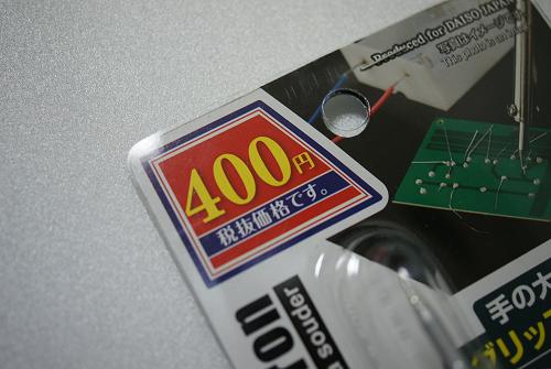 400円(税別)