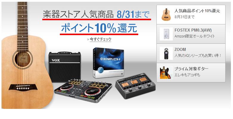 アマゾンの楽器ストアで10%ポイント還元セールが実施中!