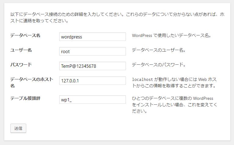 WordPressの設定開始画面_002