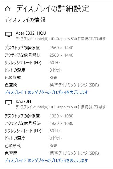 ディスプレイの詳細設定_Windows10