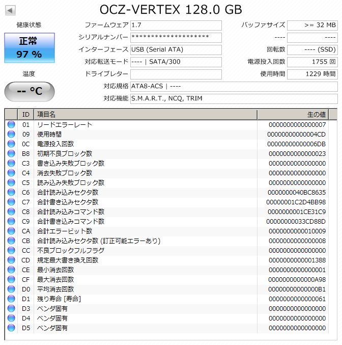 OCZ VERTEX(1.7)